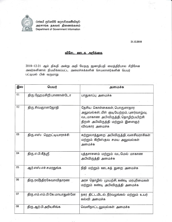 Secretaries were appointedTamil Tamil 1