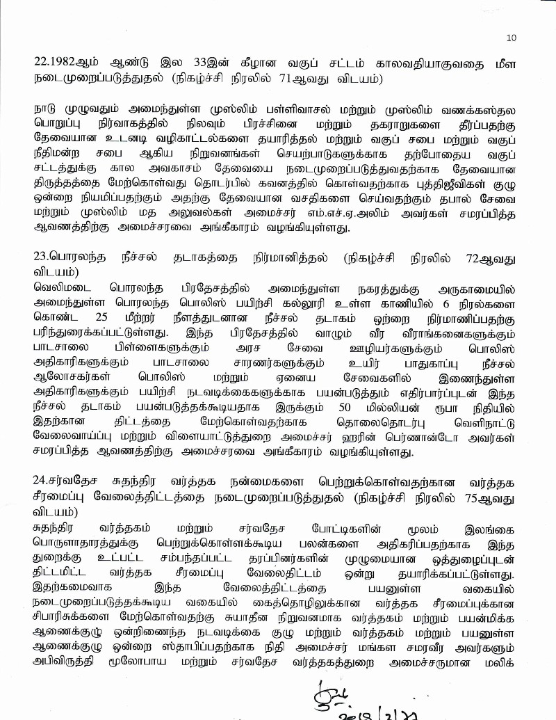 10 Cabinet Decision on 26.03.2019 Tamil 10