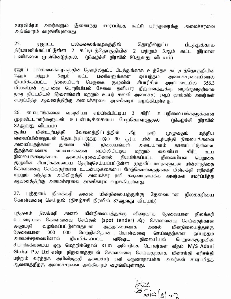 11 Cabinet Decision on 26.03.2019 Tamil 11