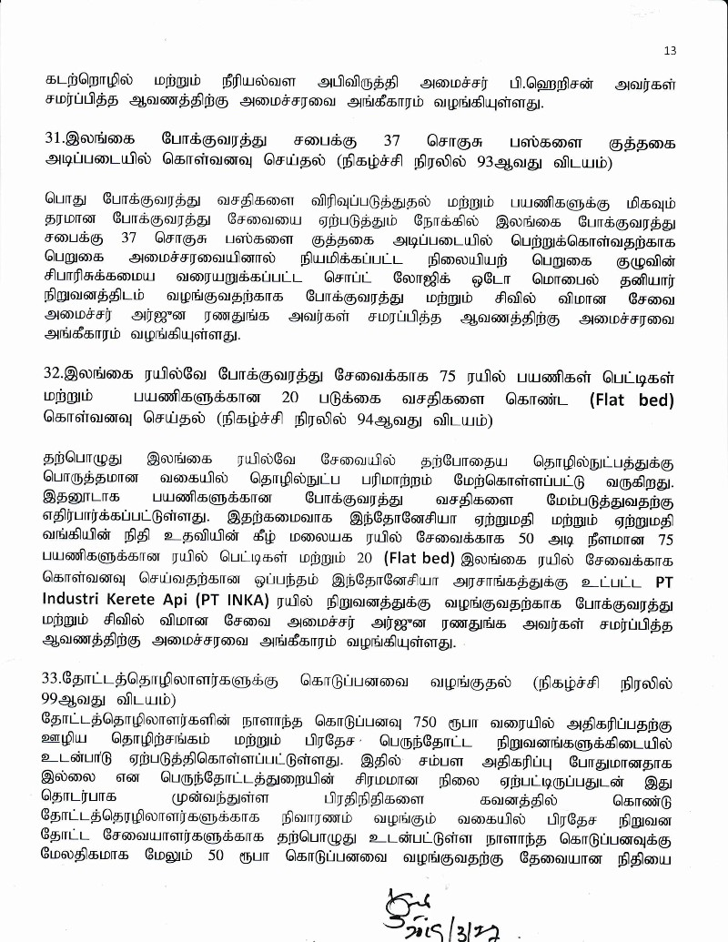 13 Cabinet Decision on 26.03.2019 Tamil 13