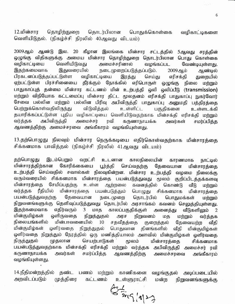 6 Cabinet Decision on 26.03.2019 Tamil 06