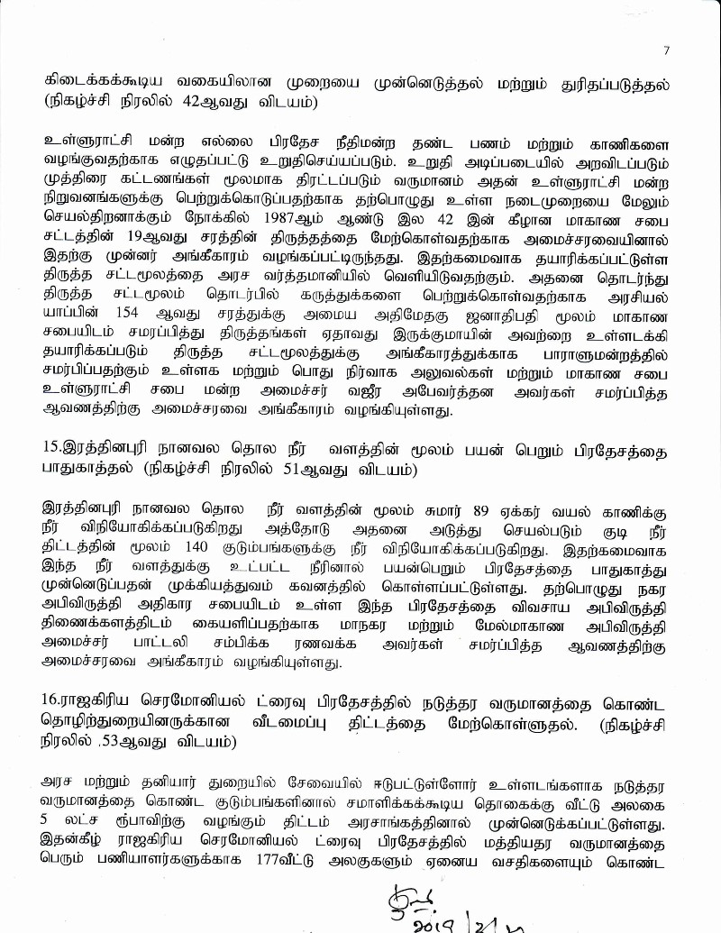 7 Cabinet Decision on 26.03.2019 Tamil 07