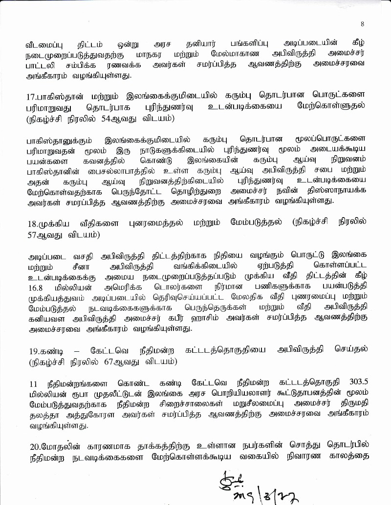 8 Cabinet Decision on 26.03.2019 Tamil 08