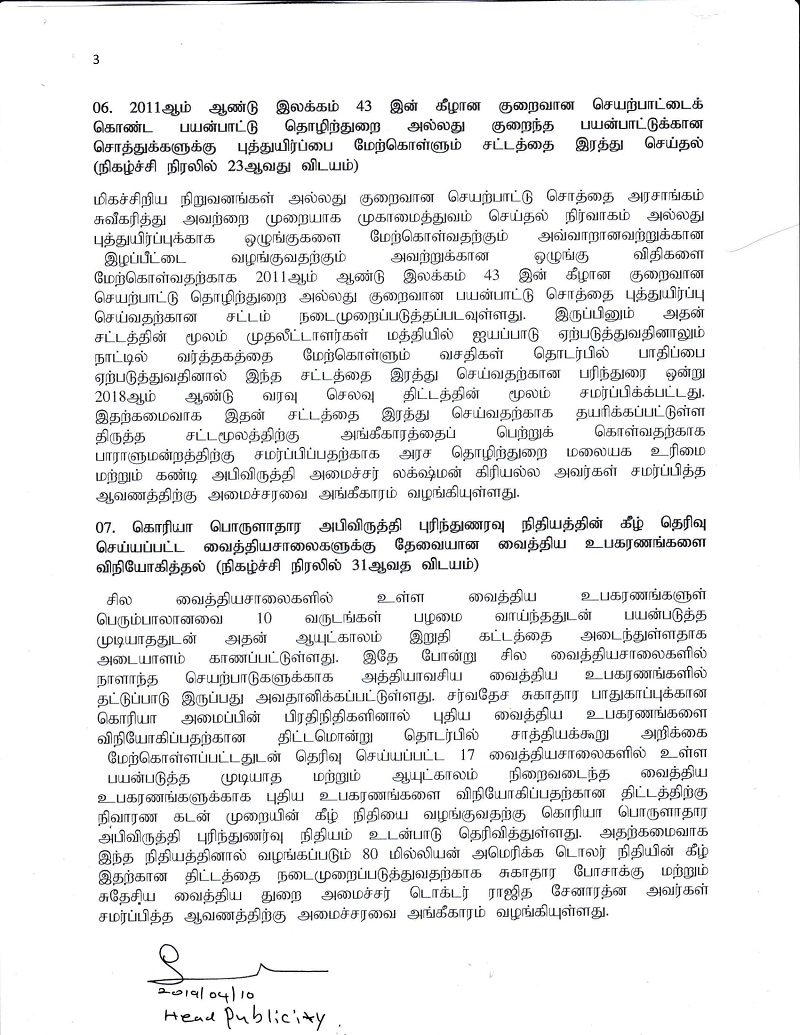 Cabinet Decisions 2019.4.09 Tamil 04