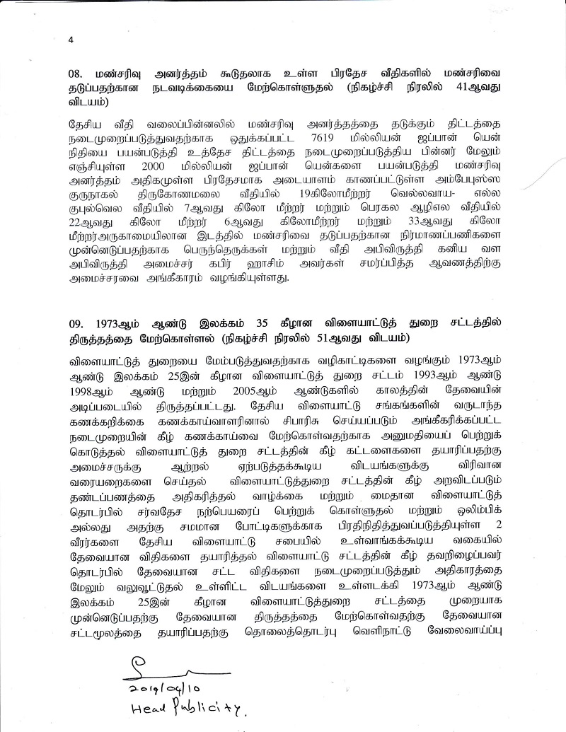 Cabinet Decisions 2019.4.09 Tamil 05