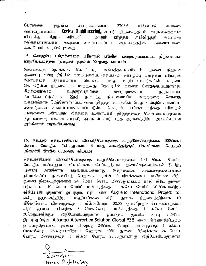 Cabinet Decisions 2019.4.09 Tamil 08