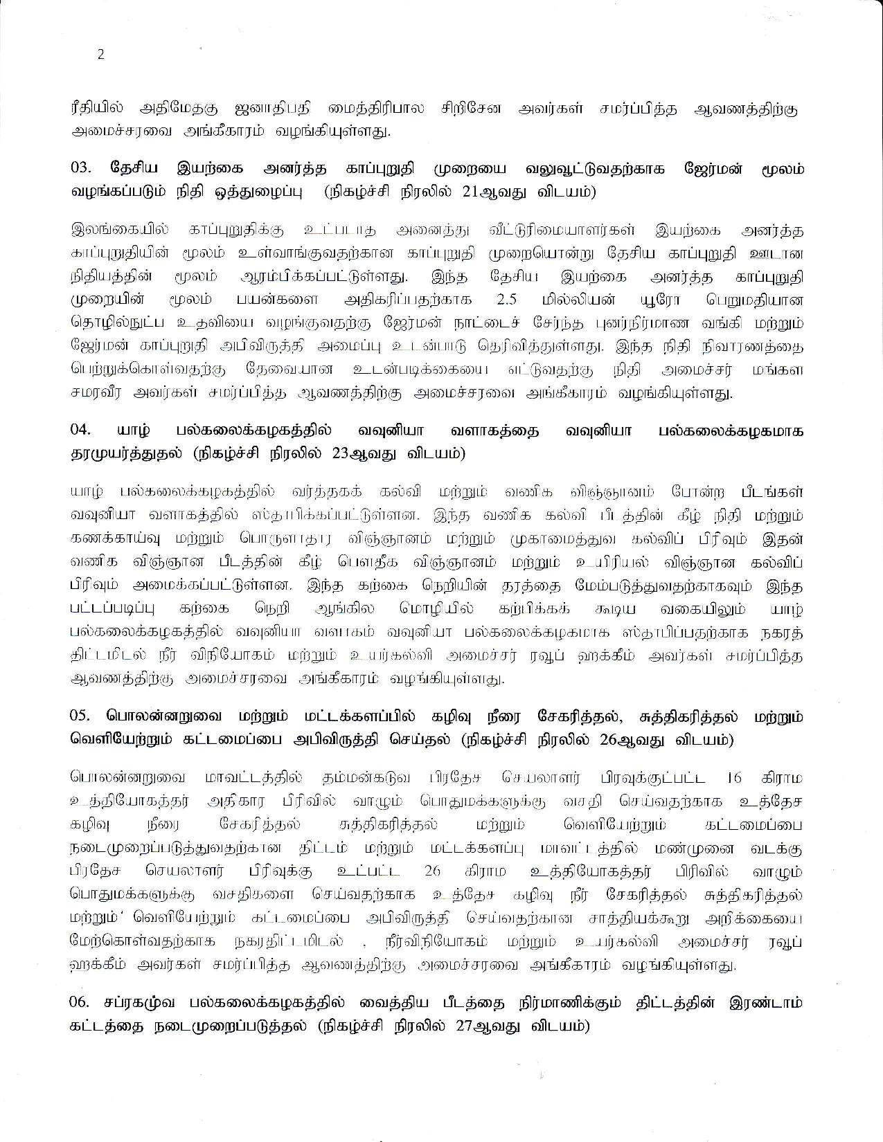 Cabinet Decision on 21.05.2019 Tamil page 003