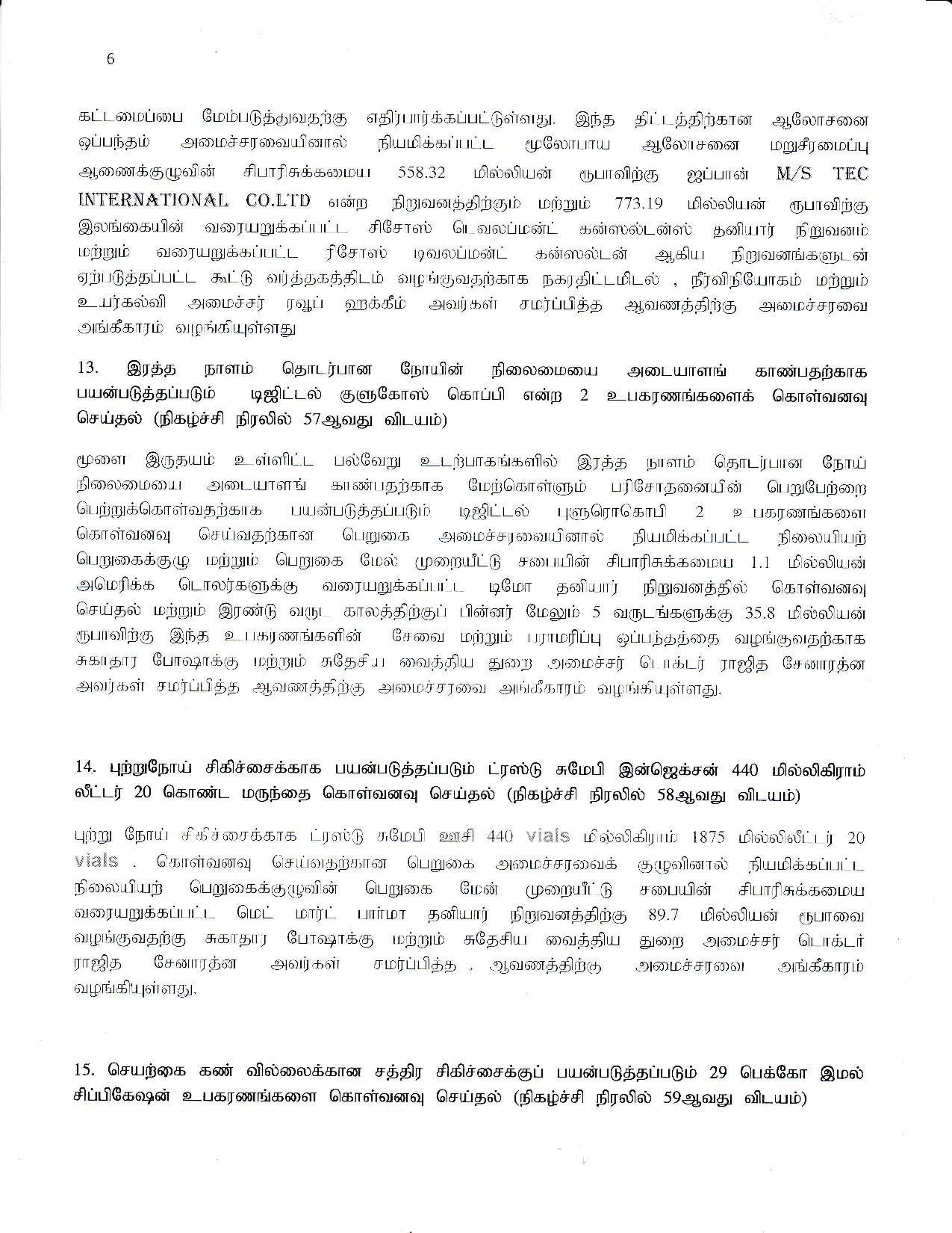 Cabinet Decision on 21.05.2019 Tamil page 007
