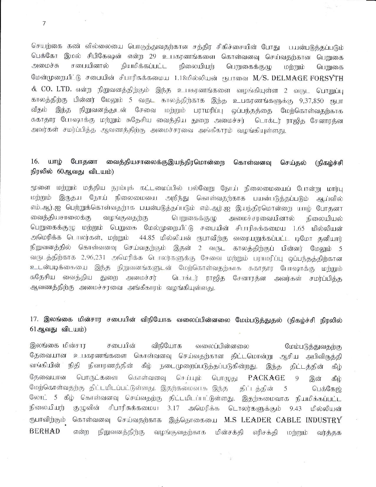 Cabinet Decision on 21.05.2019 Tamil page 008