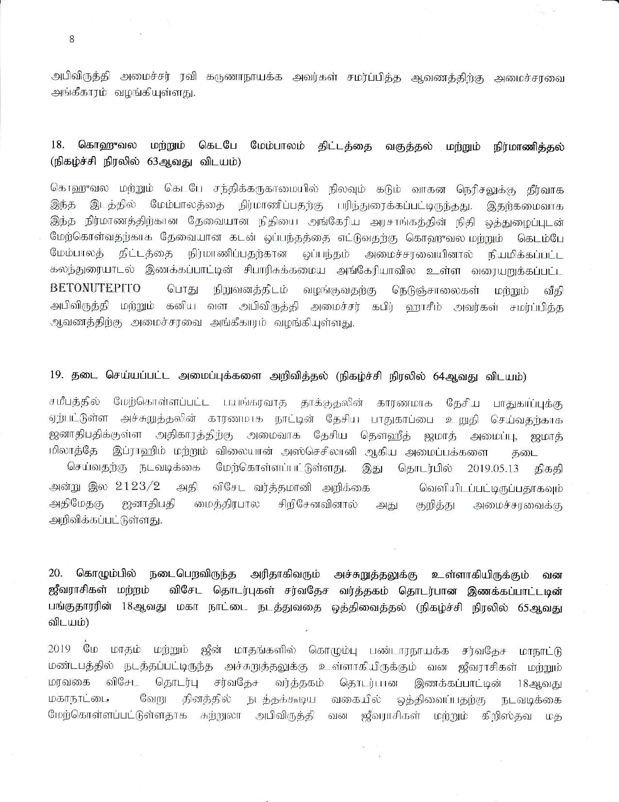 Cabinet Decision on 21.05.2019 Tamil page 009