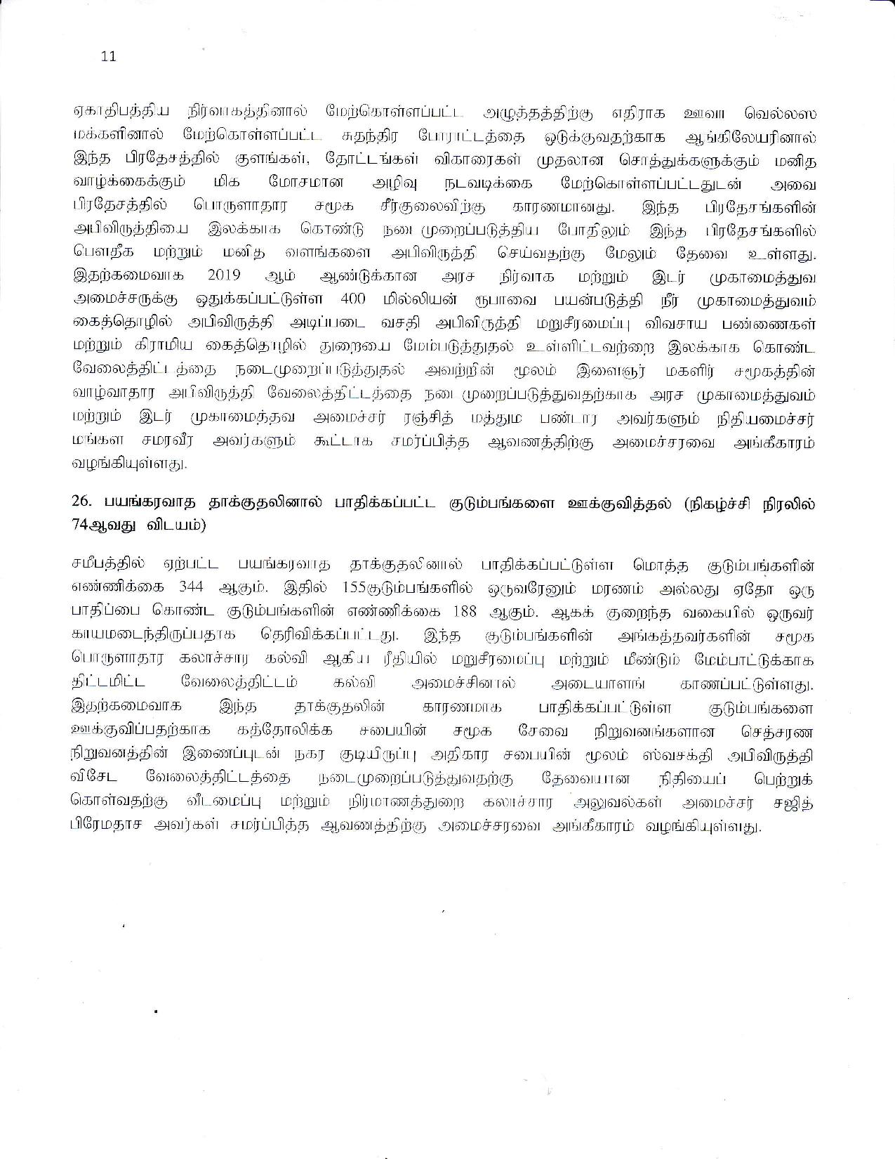 Cabinet Decision on 21.05.2019 Tamil page 012