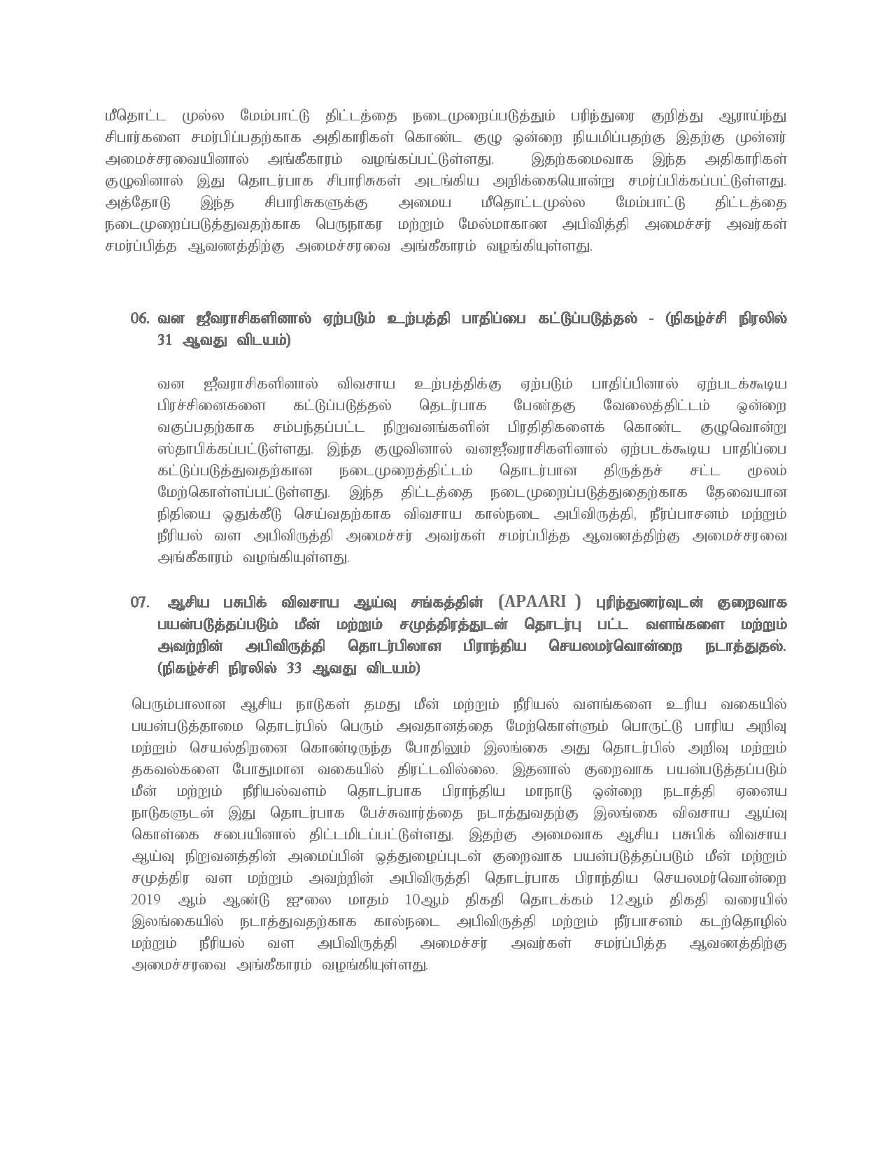 Taamil Cabinet 07.07.2019 1 page 003 Copy Copy