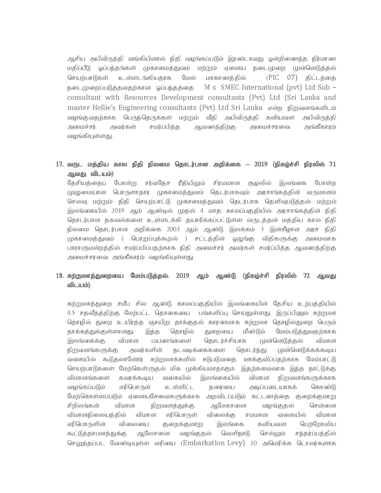 Taamil Cabinet 07.07.2019 1 page 007 Copy