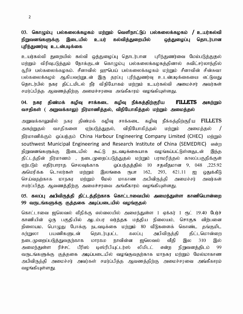 Cabinet Decisions on 09.10.2019 Tamil 2