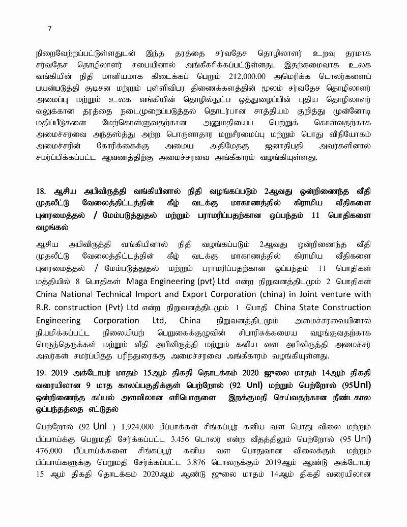 Cabinet Decisions on 09.10.2019 Tamil 7