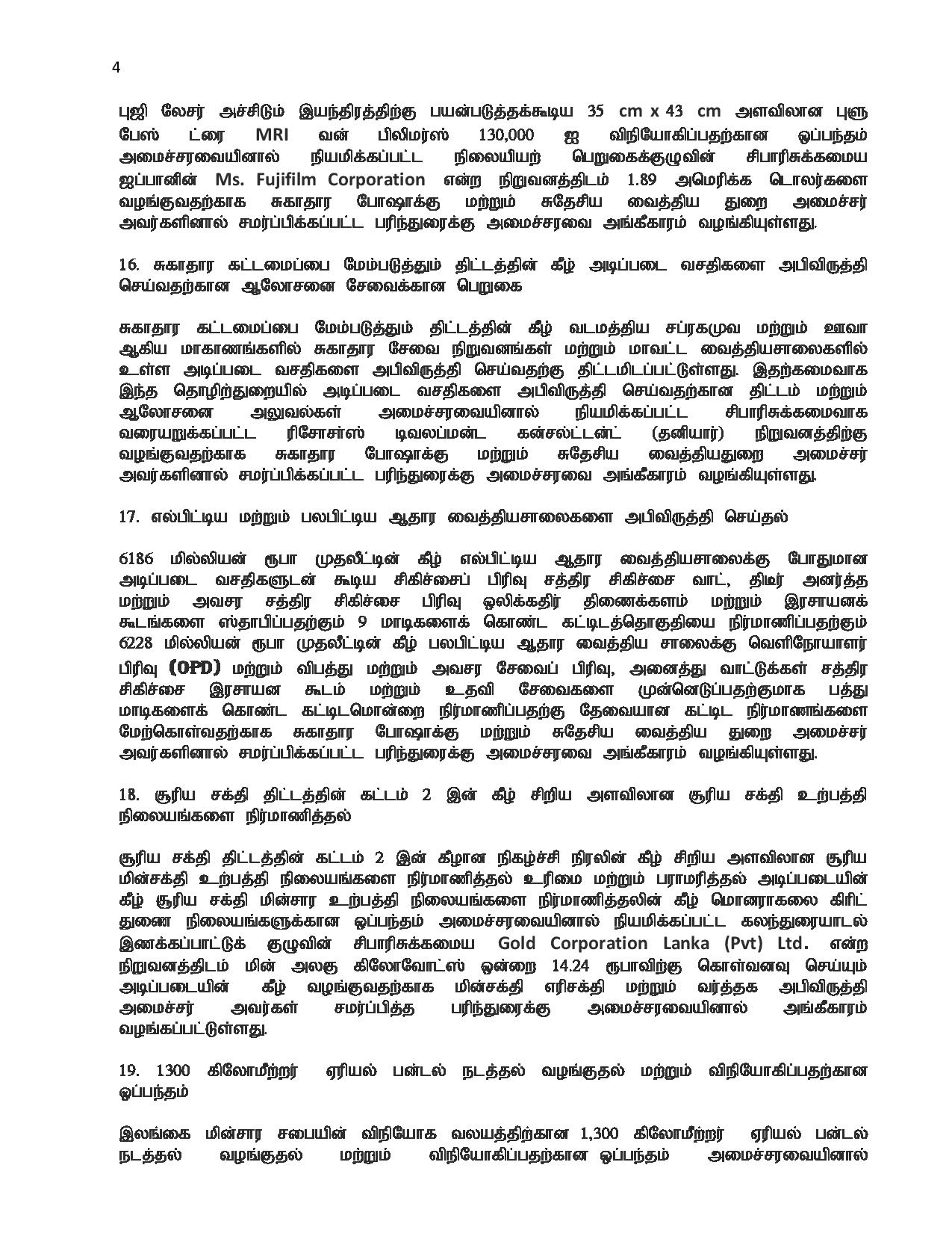 Cabinet Decisions on 05.11.2019 Tamil page 004