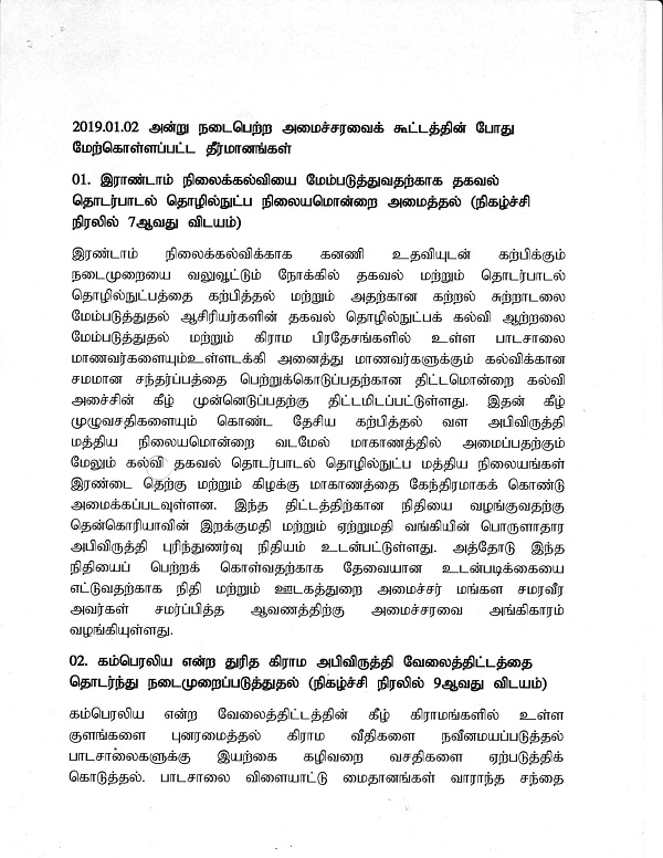 Cabinet Decision on 02.01.2019 Tamil 1