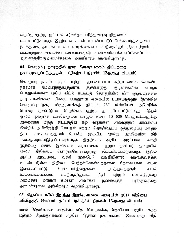 Cabinet Decision on 02.01.2019 Tamil 3 2