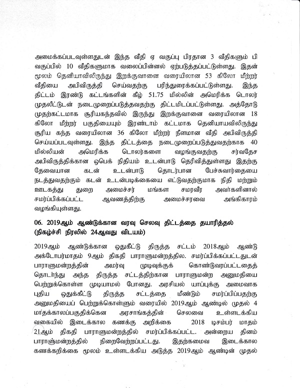 Cabinet Decision on 02.01.2019 Tamil 4