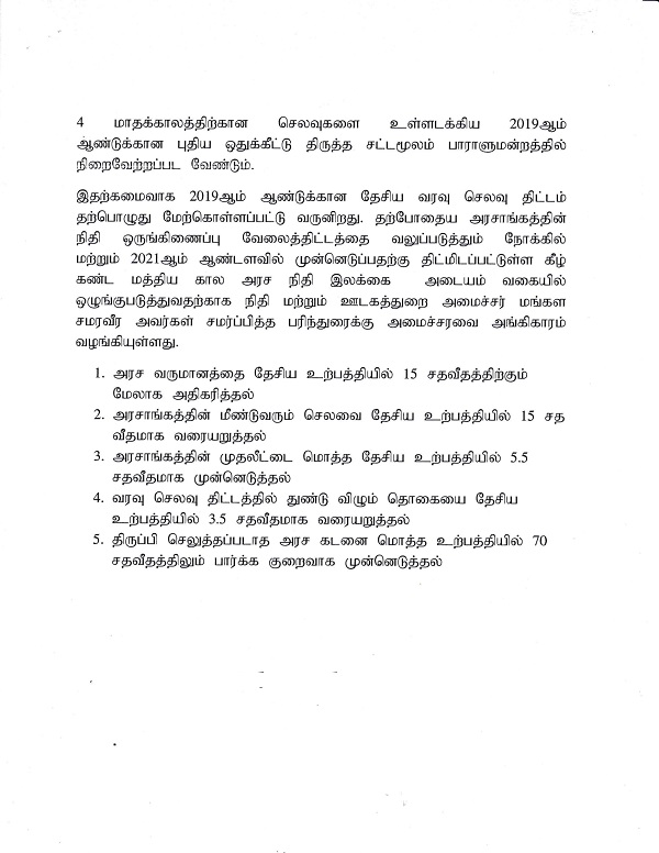 Cabinet Decision on 02.01.2019 Tamil 5