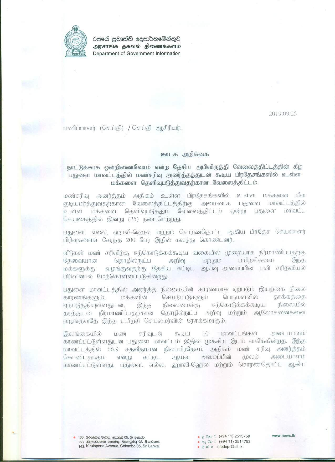 Release Tamil 1 2 page 001 1