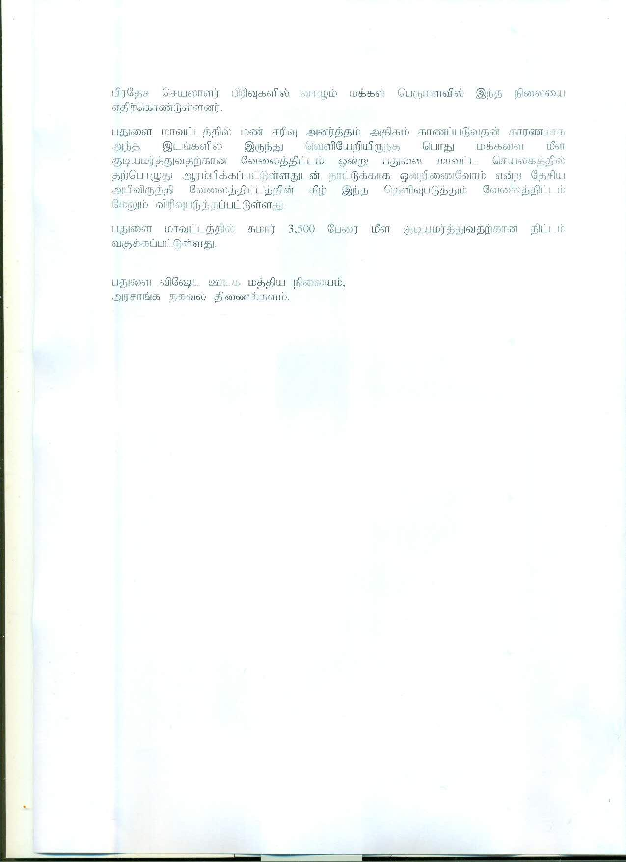 Release Tamil 2 2 page 001