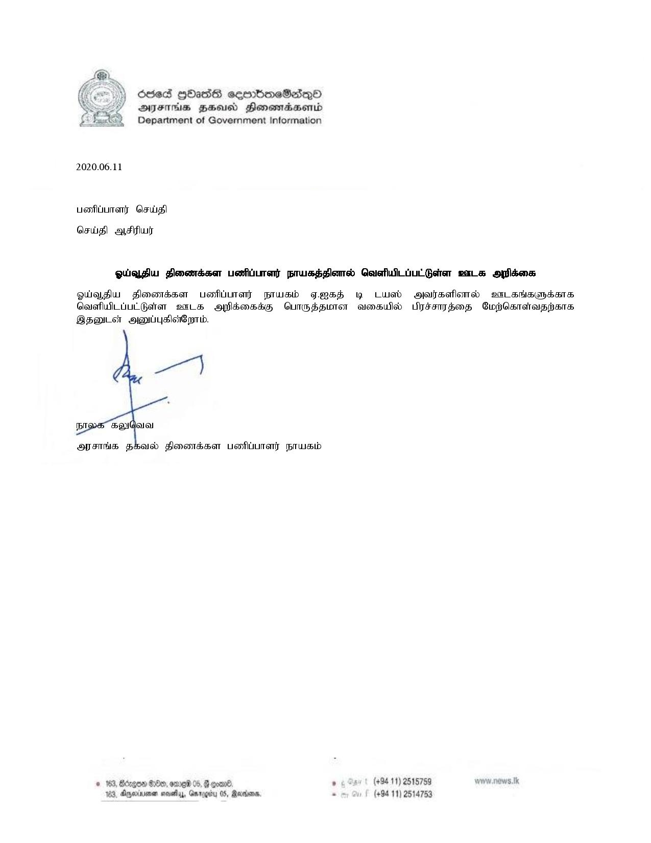 Press Release Tamil Department of Pensions page 001