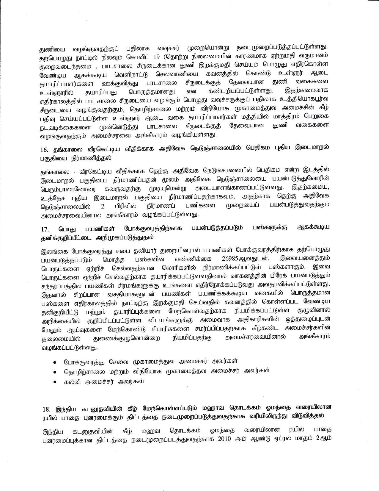 Tamil Cabinet 11.06.20 min page 006