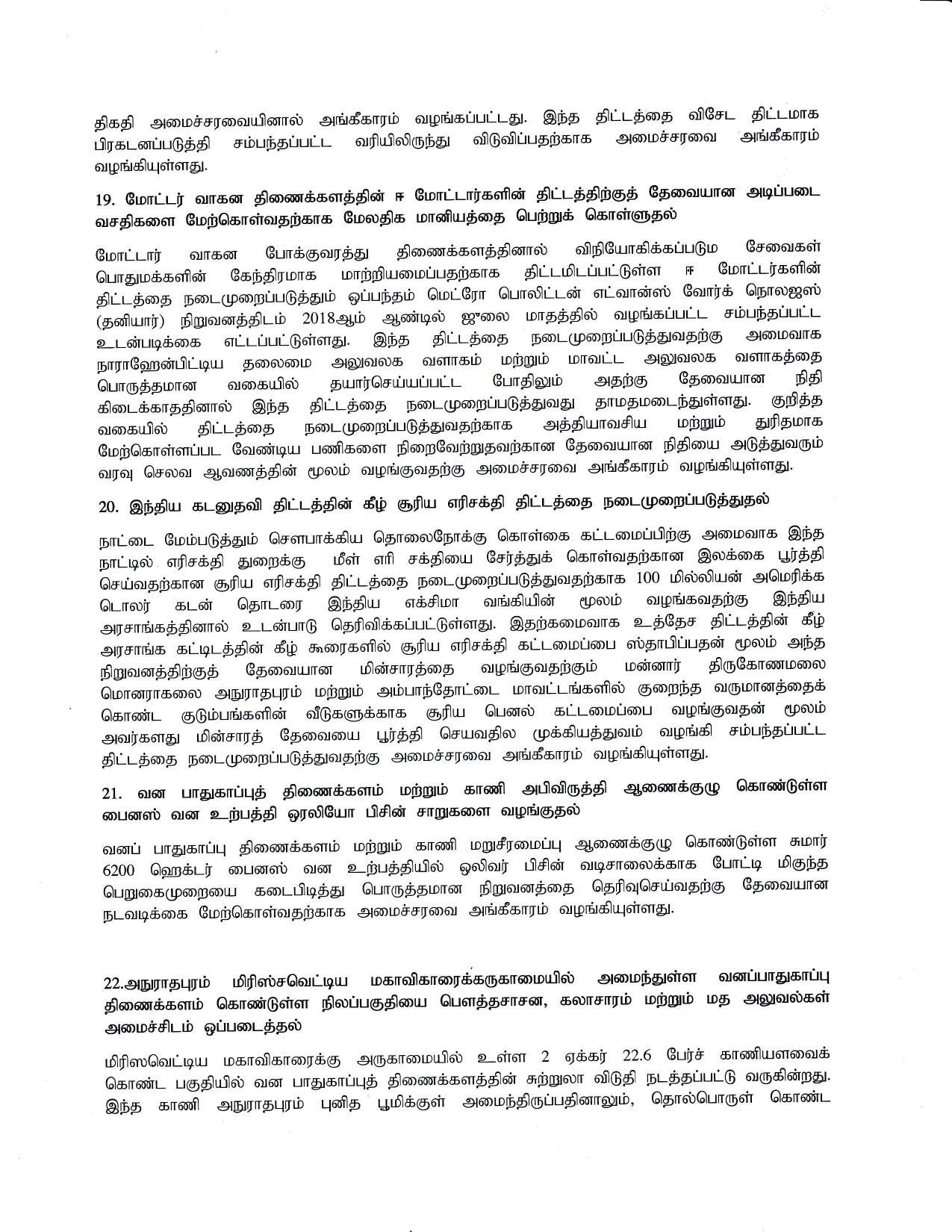 Tamil Cabinet 11.06.20 min page 007
