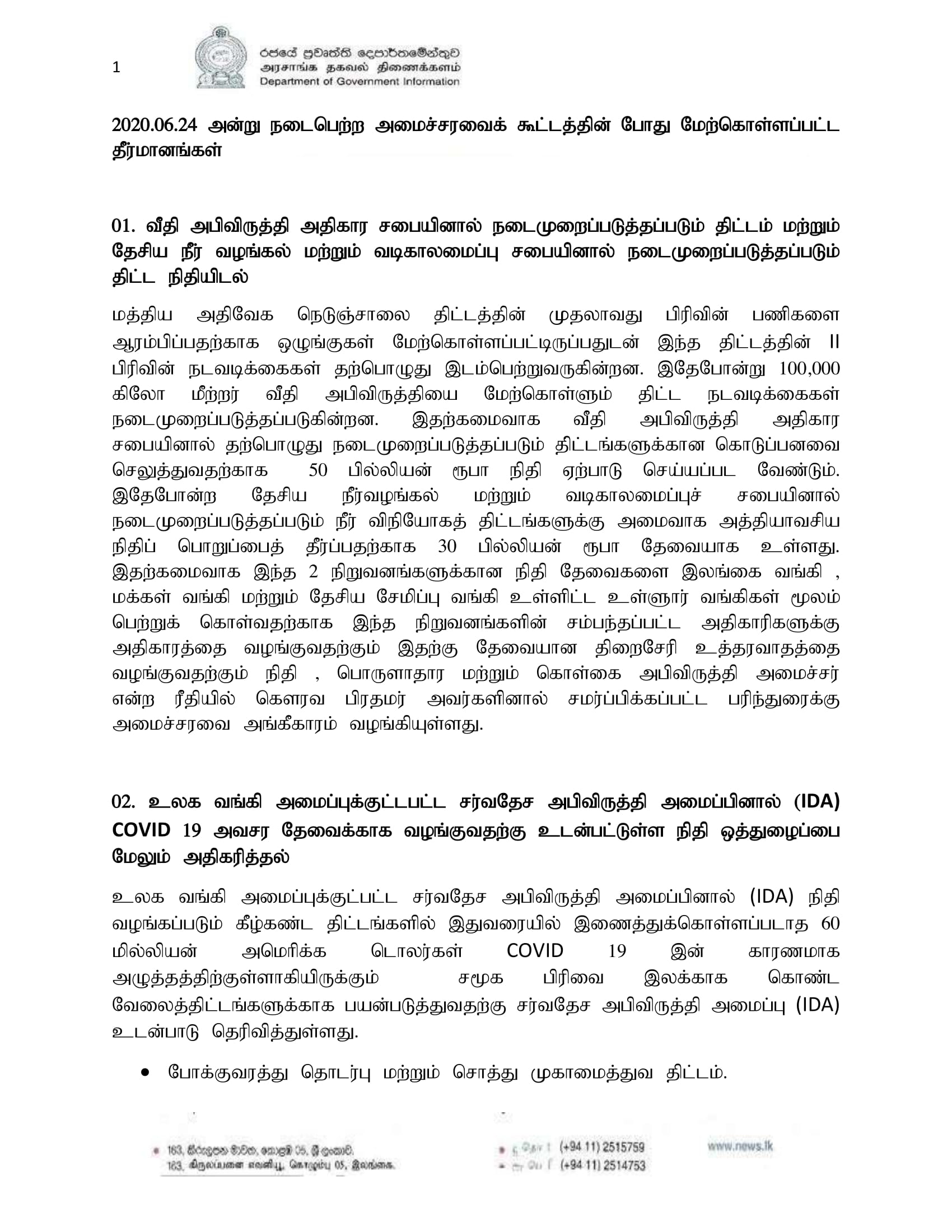 2020.06.24 Cabinet Tamil 1 1 1