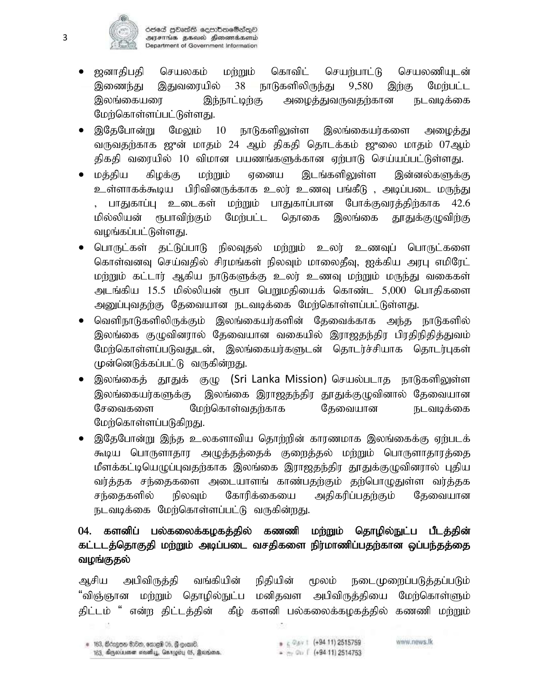 2020.06.24 Cabinet Tamil 1 1 3