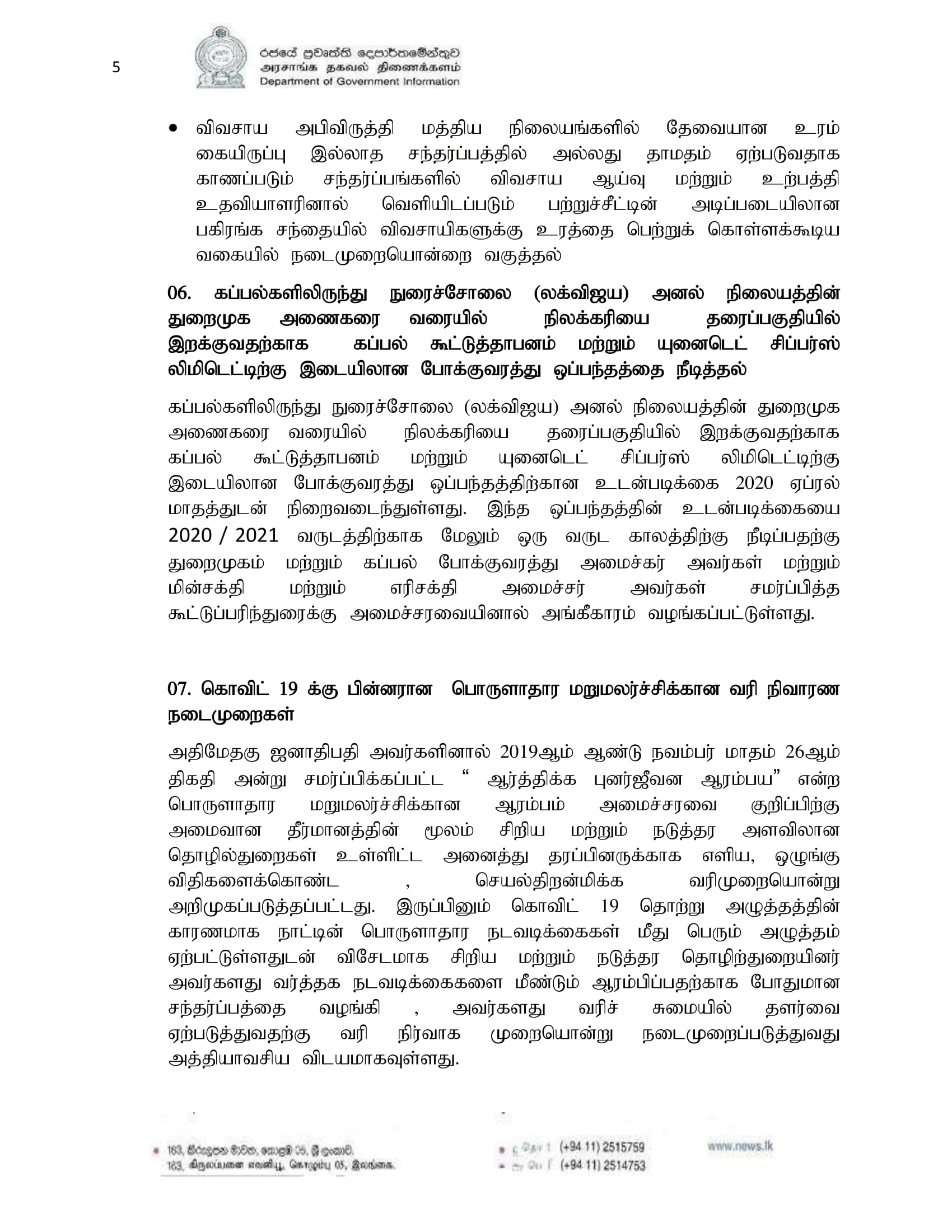2020.06.24 Cabinet Tamil 1 1 5