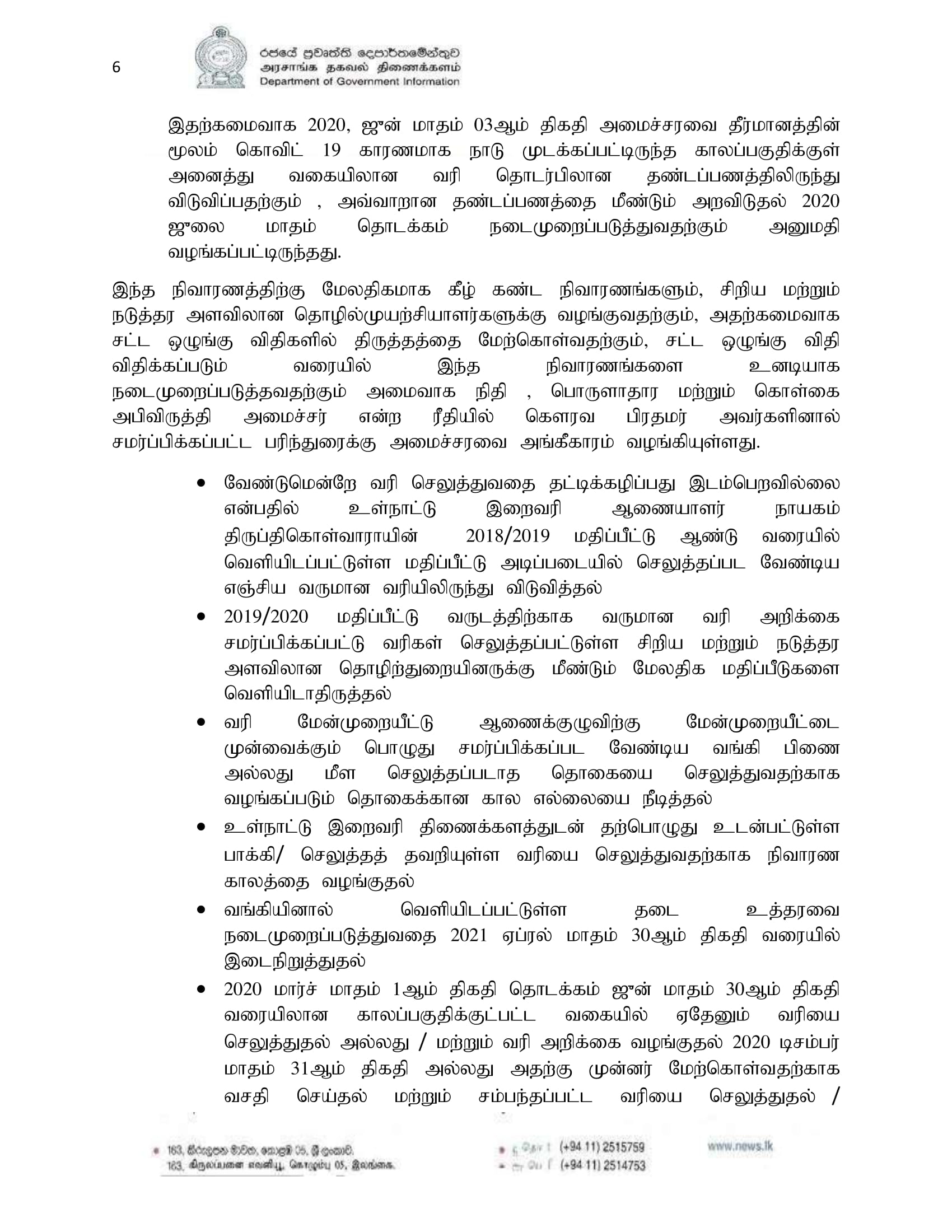 2020.06.24 Cabinet Tamil 1 1 6