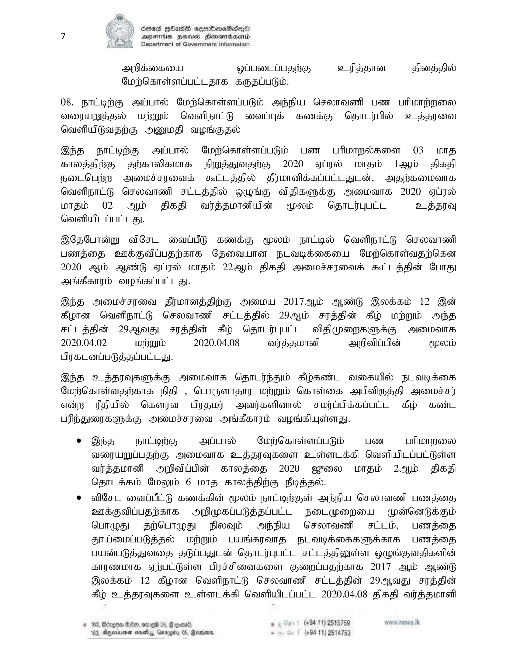 2020.06.24 Cabinet Tamil 1 1 7