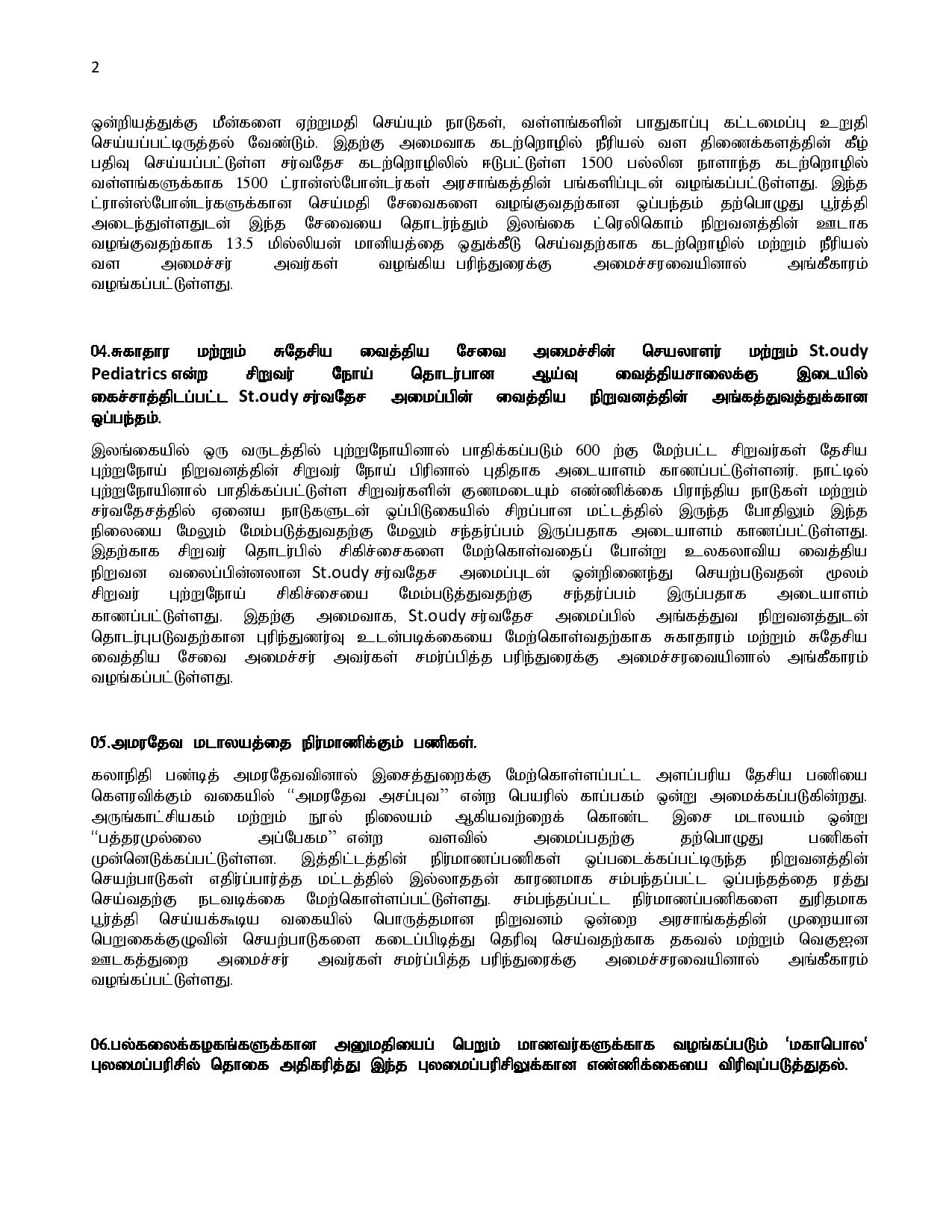 2020.02.27 cabinet tamil page 002