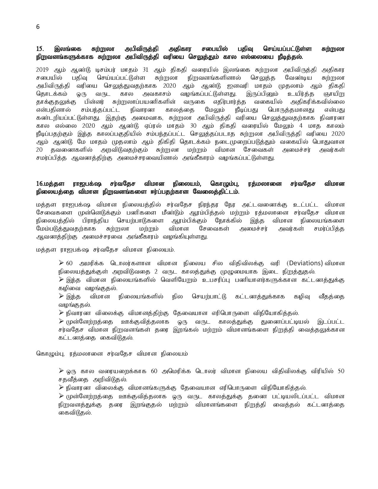 2020.02.27 cabinet tamil page 006