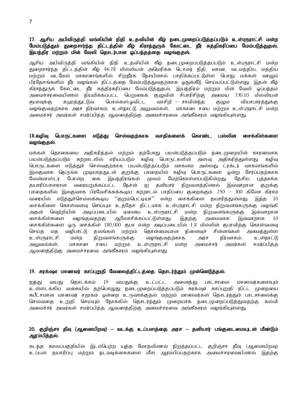 2020.02.27 cabinet tamil page 007