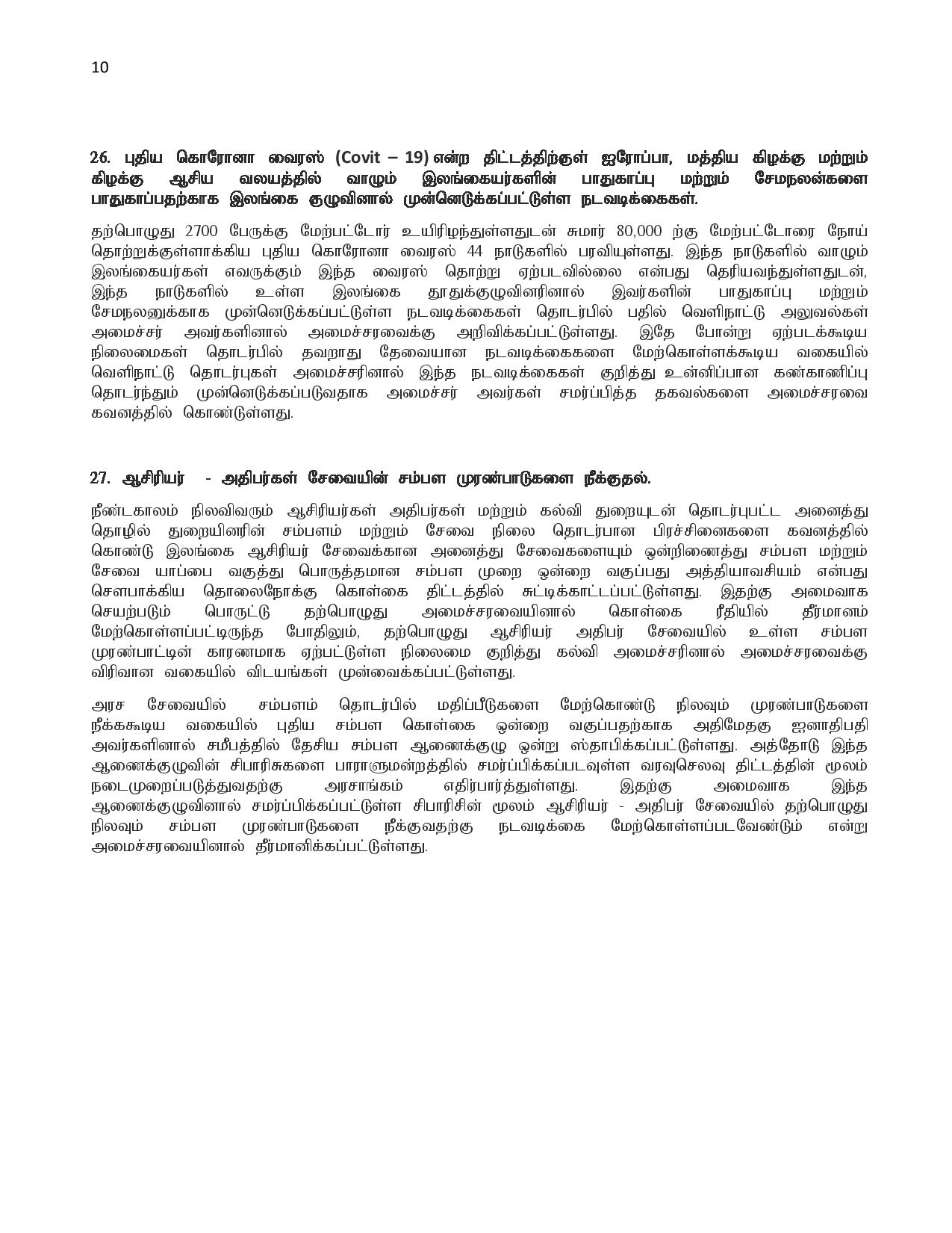 2020.02.27 cabinet tamil page 010
