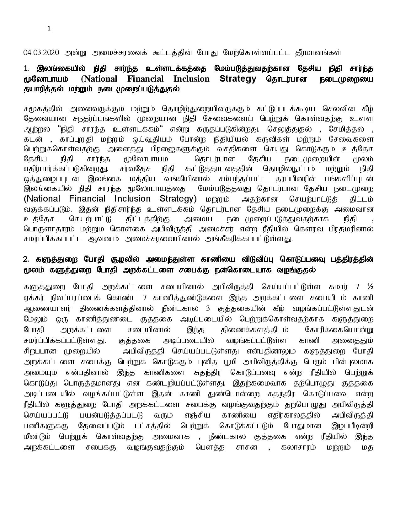 04.03.2020 cabinet Tamil page 001