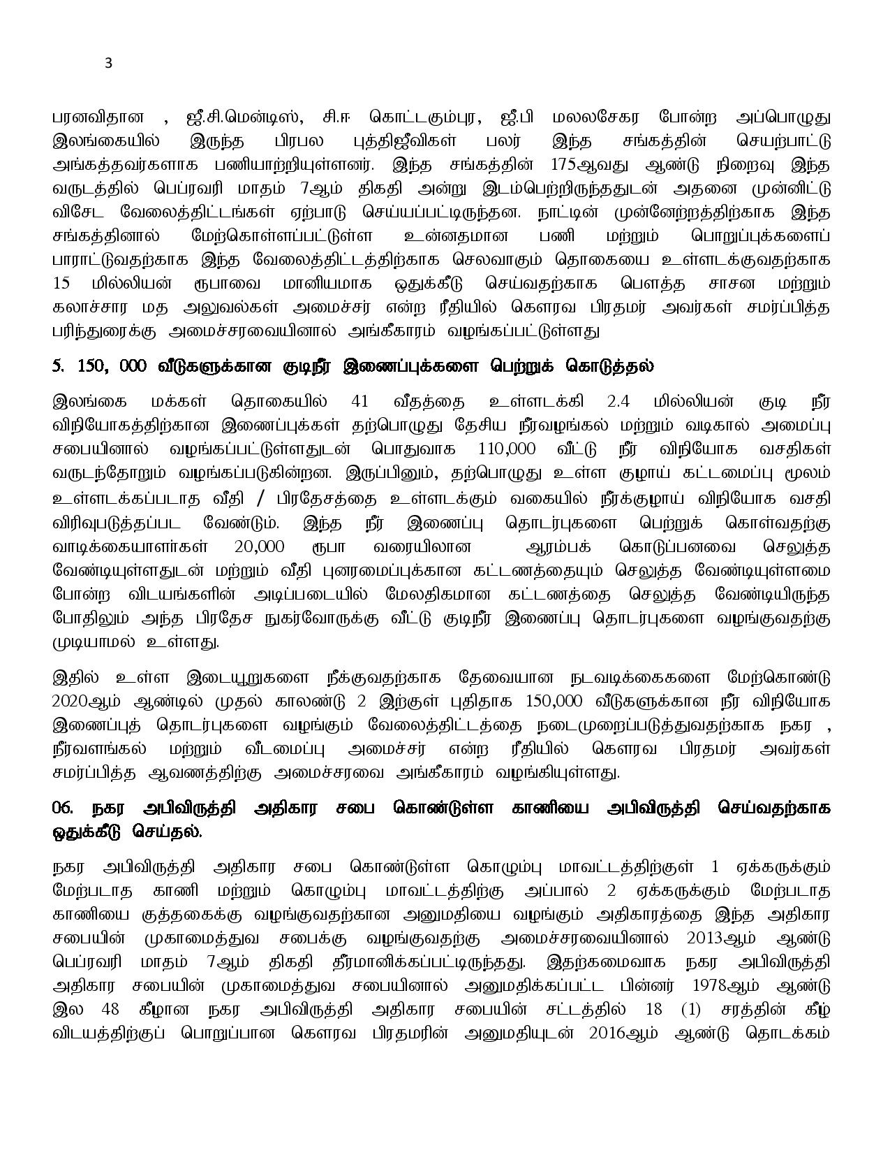 04.03.2020 cabinet Tamil page 003