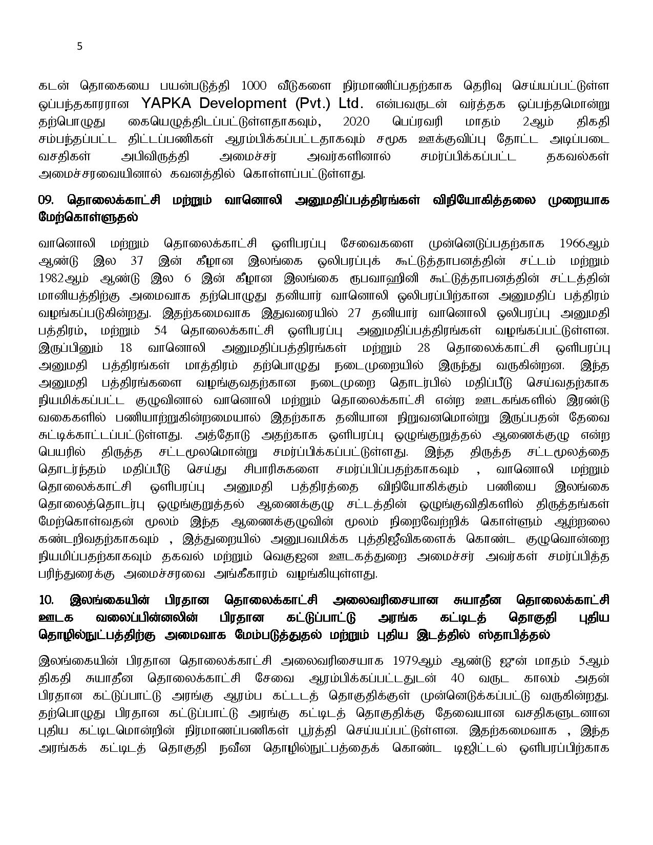 04.03.2020 cabinet Tamil page 005