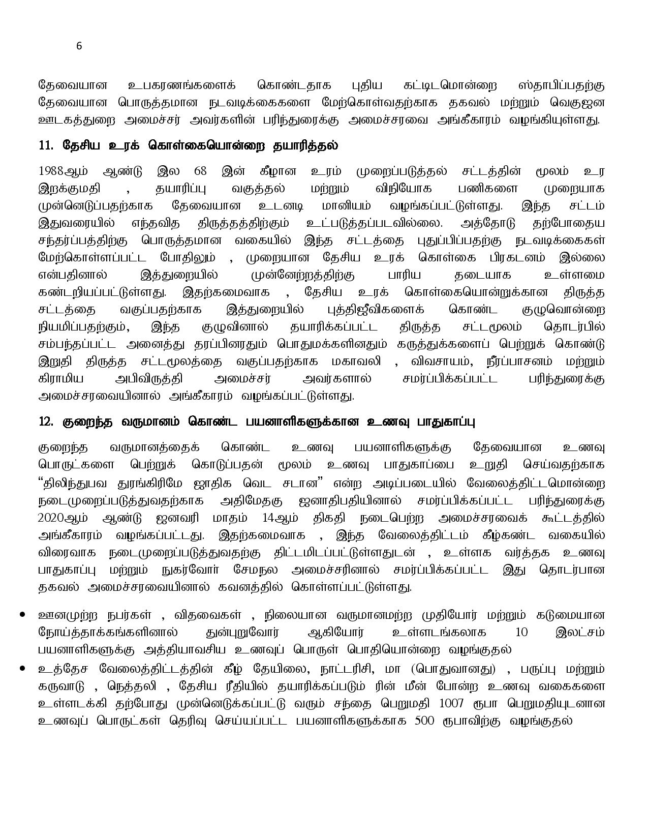 04.03.2020 cabinet Tamil page 006