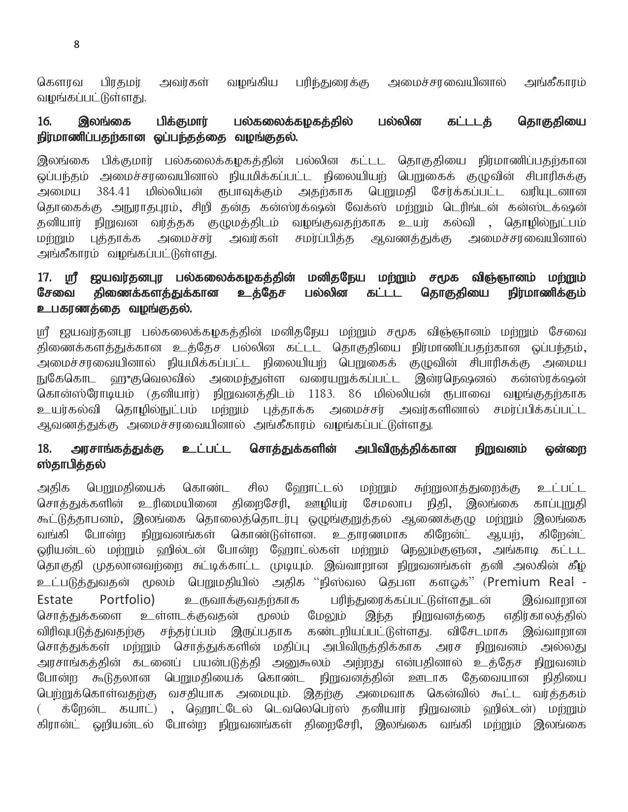 04.03.2020 cabinet Tamil page 008