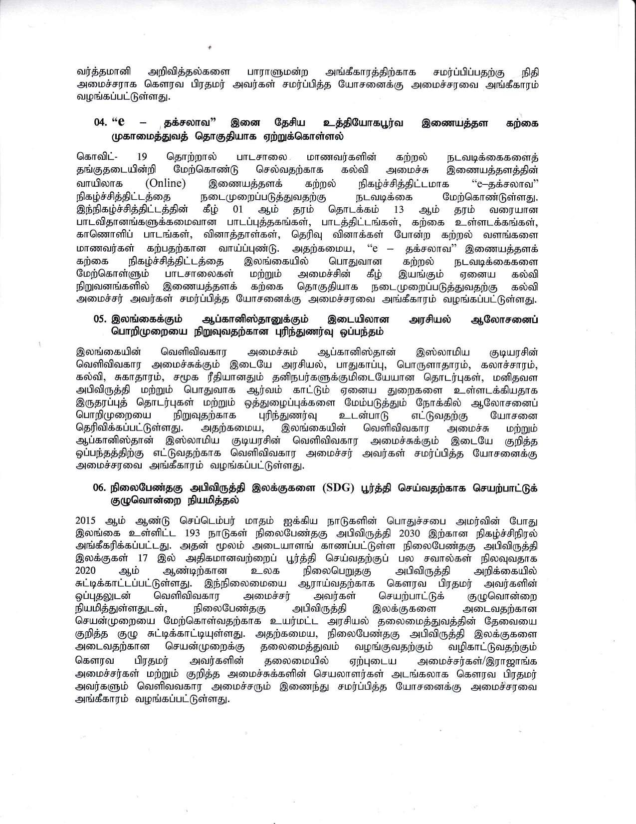 Cabinet Decision on 04.01.2021 Tamil page 002