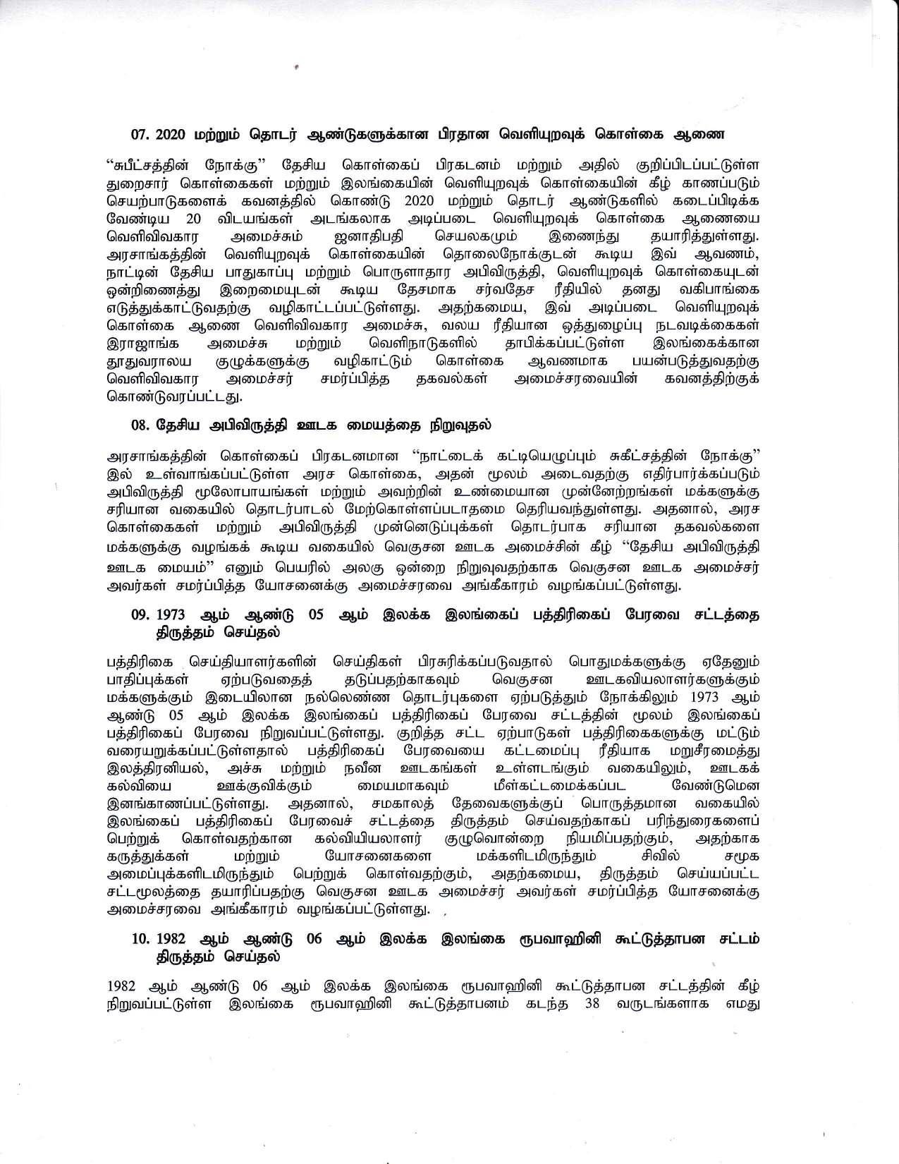 Cabinet Decision on 04.01.2021 Tamil page 003