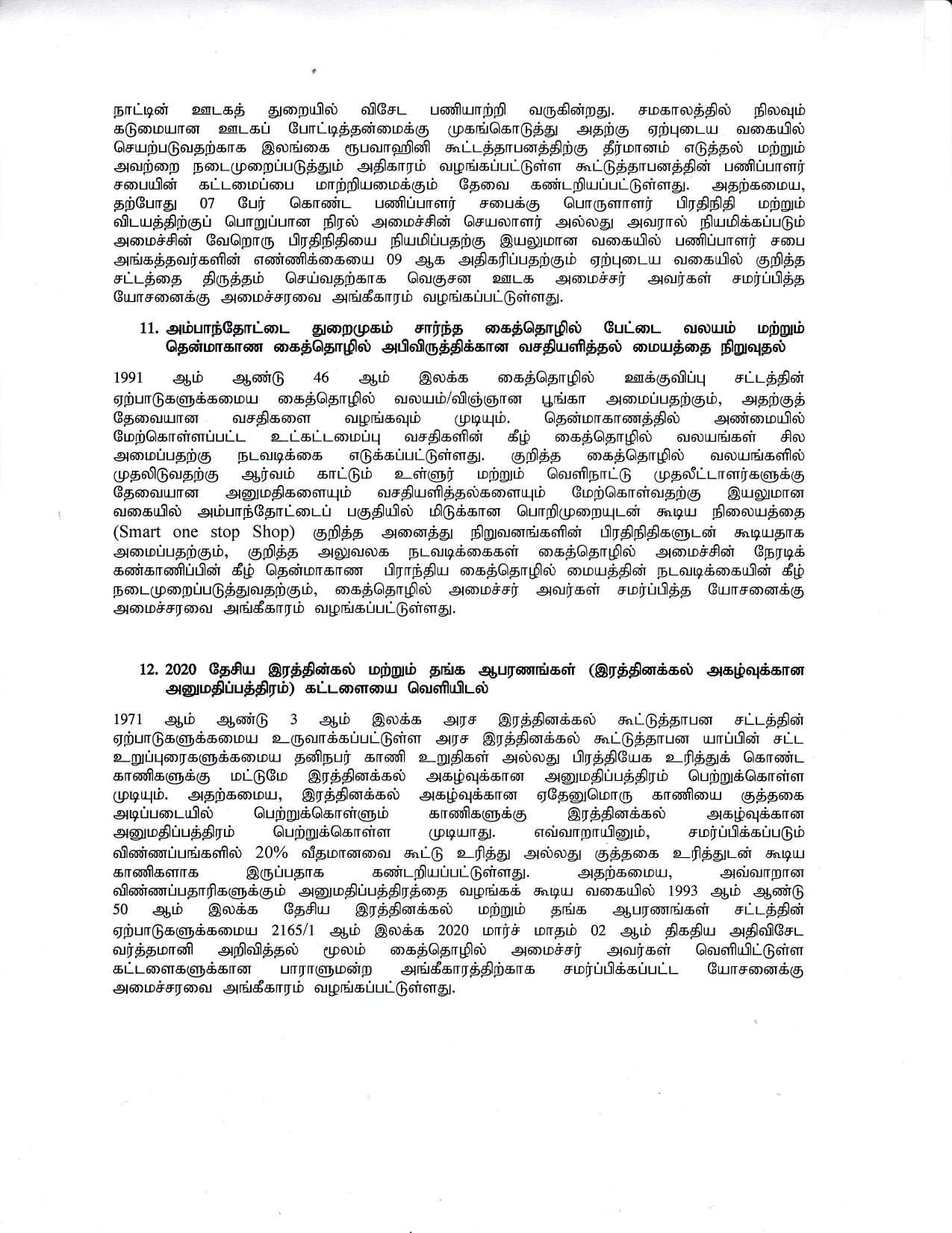 Cabinet Decision on 04.01.2021 Tamil page 004