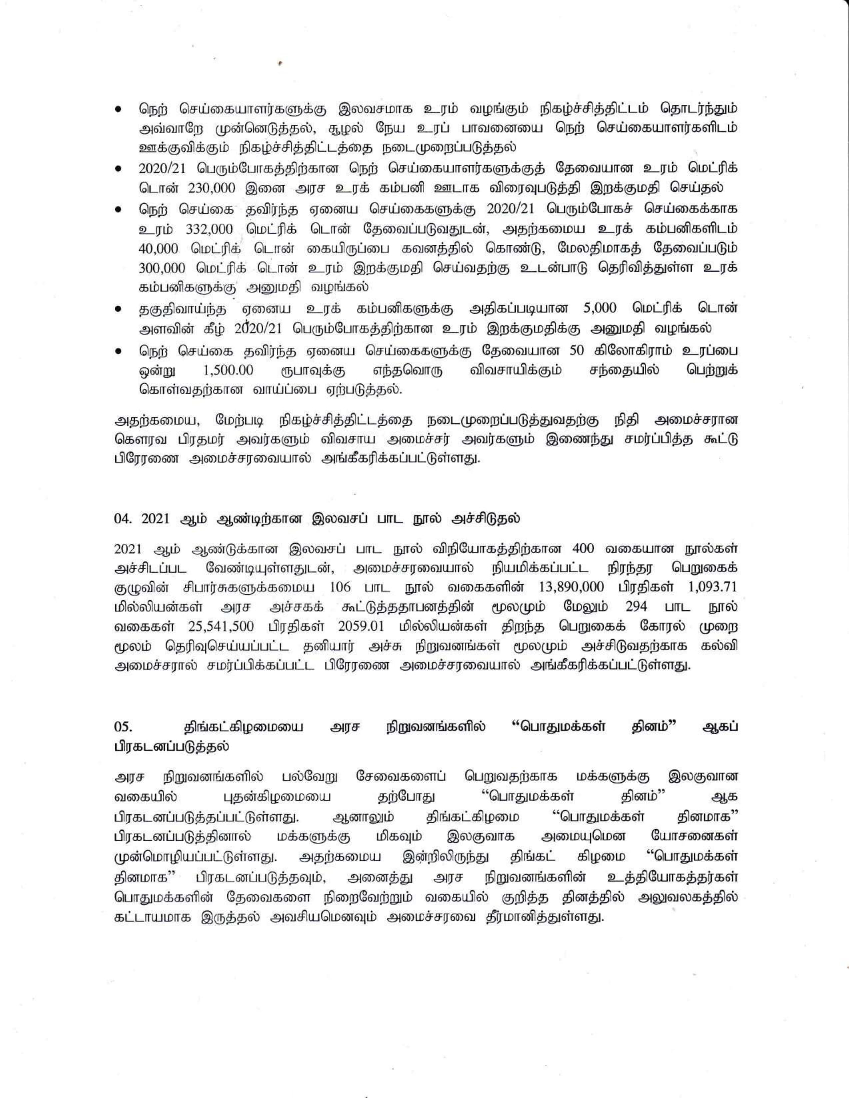 Cabinet Decision on 09.09.2020 Tamil 2