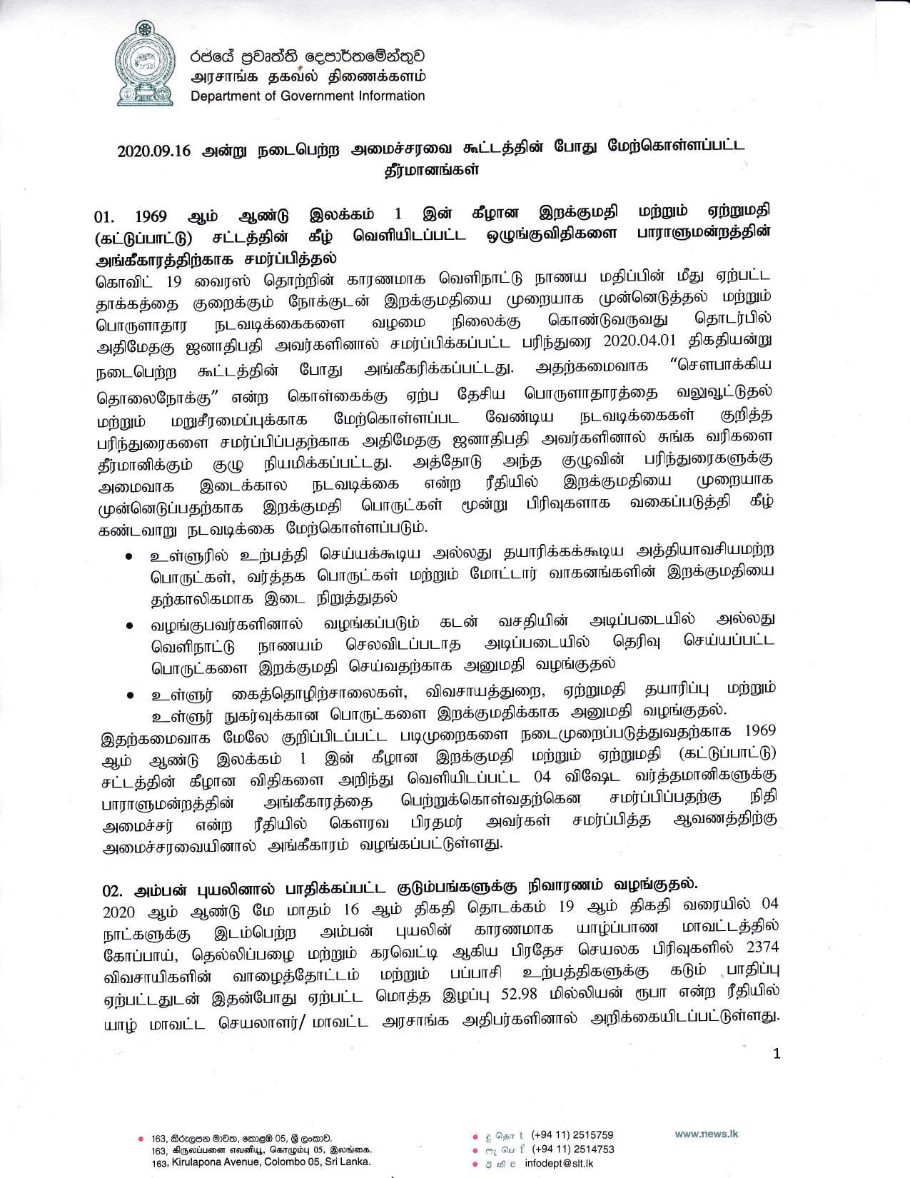 Cabinet Decision on 16.09.2020 0 Tamil 1 page 001