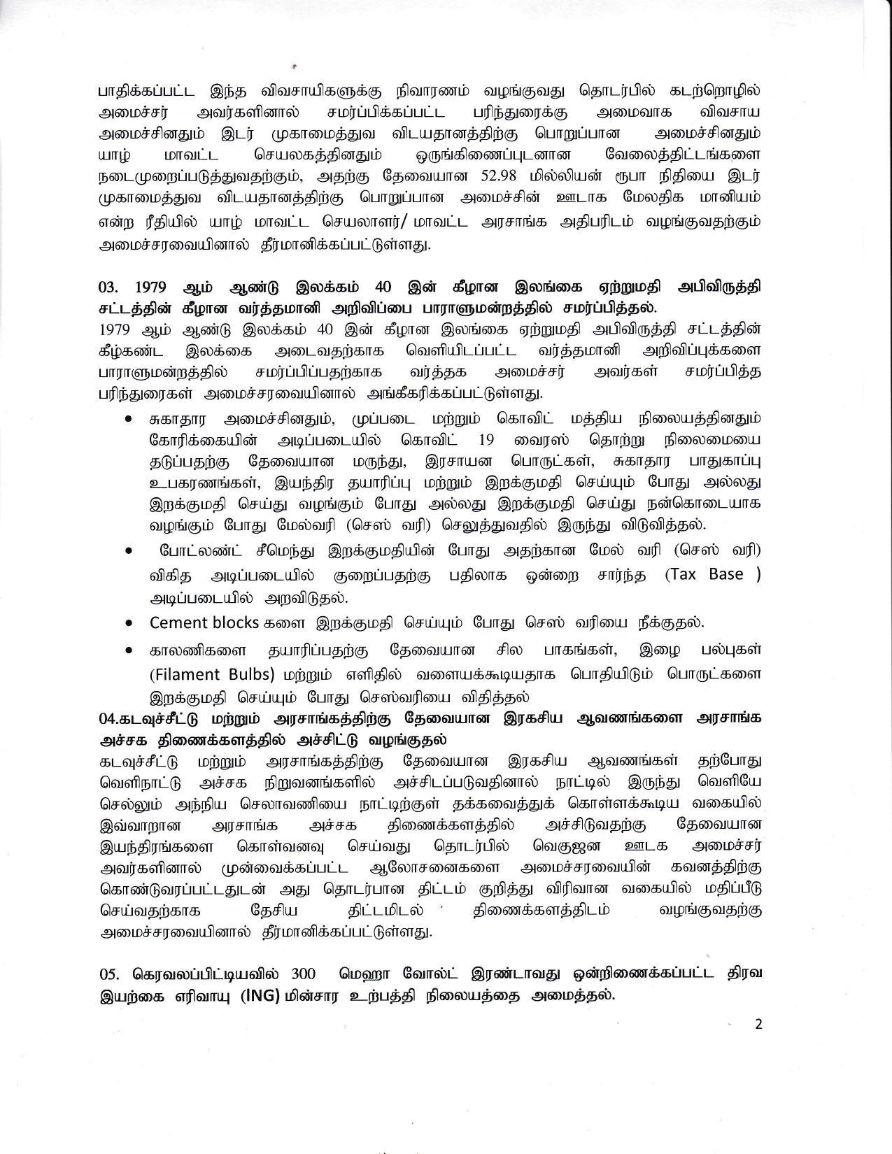 Cabinet Decision on 16.09.2020 0 Tamil 1 page 002
