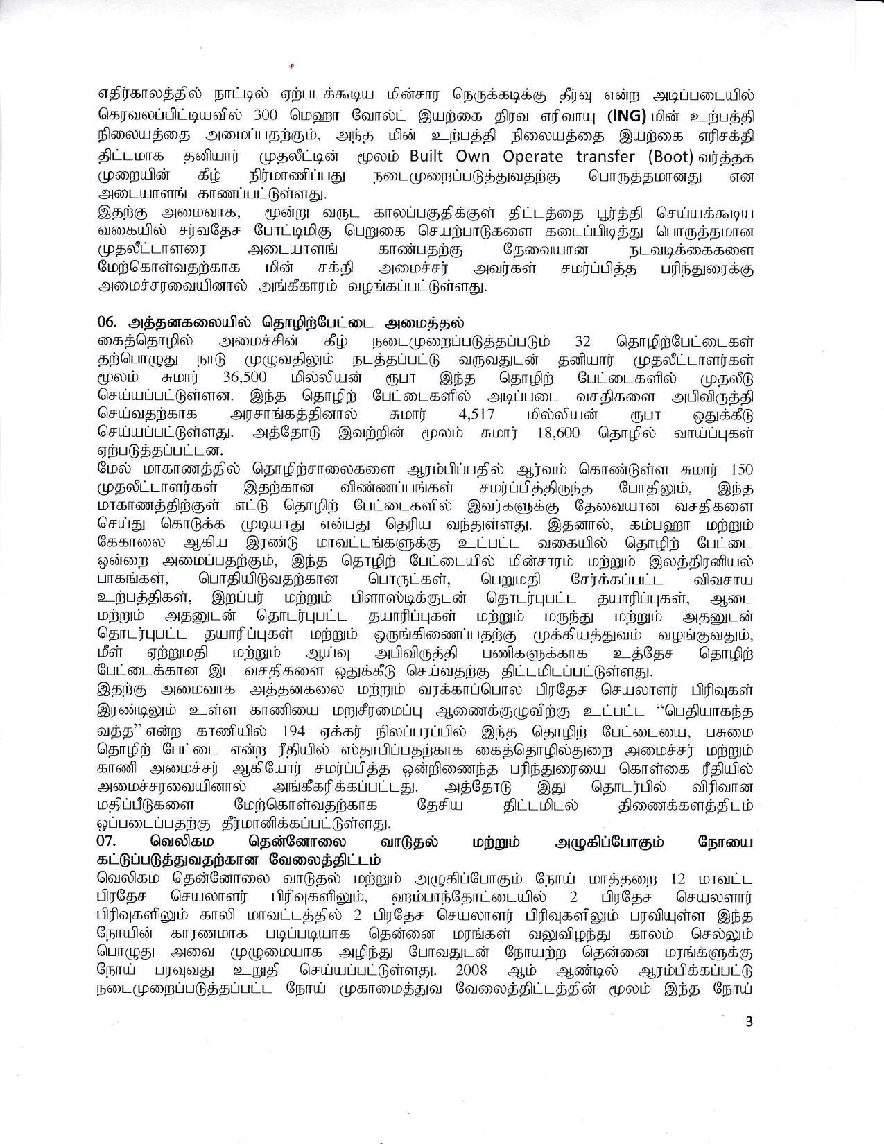 Cabinet Decision on 16.09.2020 0 Tamil 1 page 003